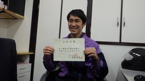 松井さん合格証書 加工後