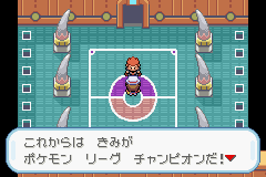 チャンピオンじゃ!