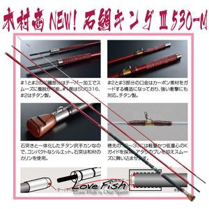 lovefish_lfkimura530m