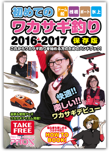 16wakasagi00