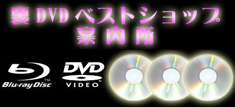 裏DVDショップ