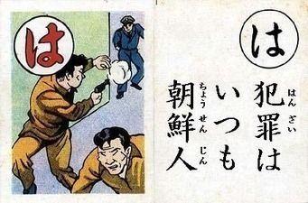 犯罪はいつも朝鮮人