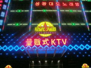 上海 KTV