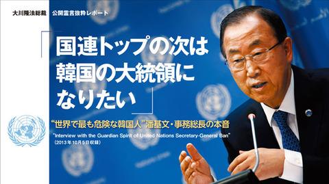 韓国潘事務総長