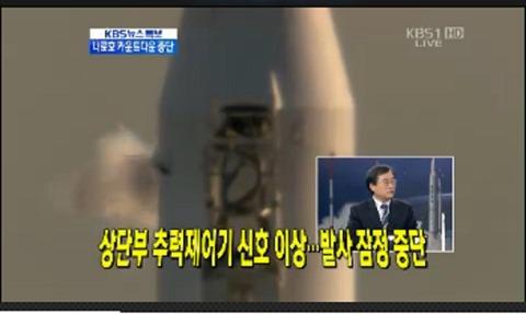 韓国ロケット