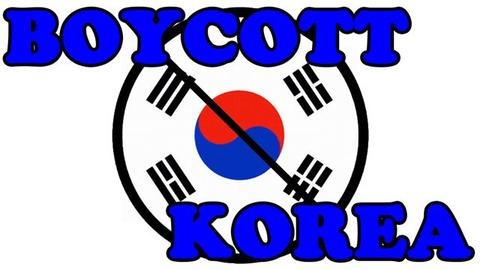 ボイコットコリア・韓国・