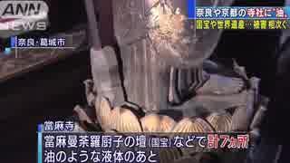 寺社連続油被害事件