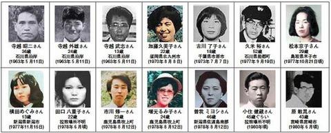日本人拉致
