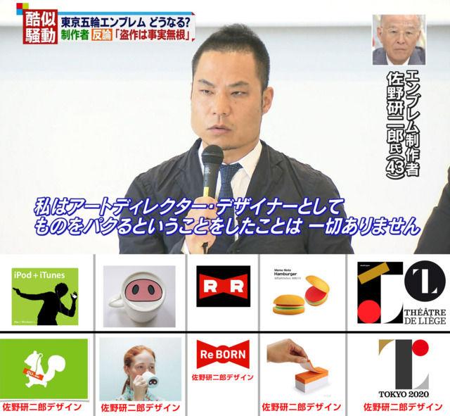 佐野研二郎さん「150億円払ったら五輪のエンブレム使っていいぞ」スポンサー「使わねーよバーカ」wwwwwwwwwwwwwwwwww