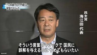 民主党 海江田