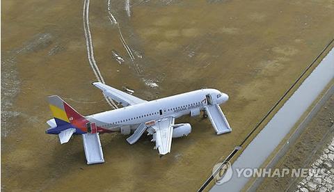 アシアナ機事故 広島