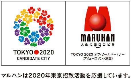 東京オリンピック マルハン