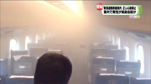 新幹線で放火テロ発生!犯人は韓国籍!!か?wwwwwwwwww