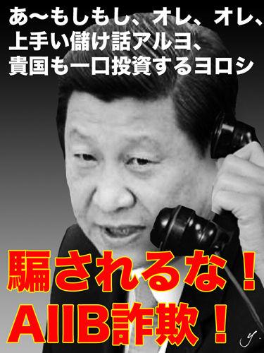 AIIB詐欺