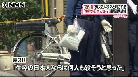 生粋の日本人