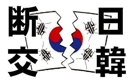日韓断交・日本・韓国