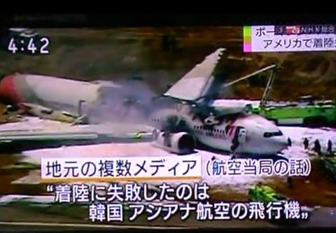 アシアナ航空 事故
