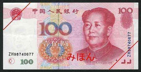 yuan_100_f_m