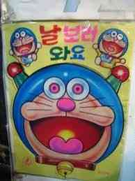 ドラえもん 韓国 パクリ