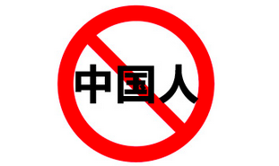 中国人・お断り・拒否