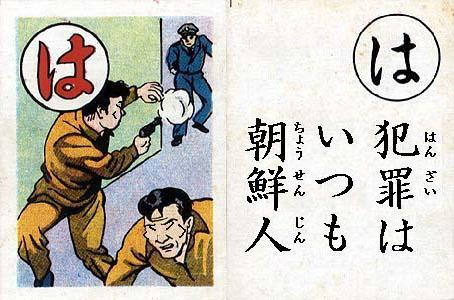 韓国・カルタ・犯罪・朝鮮人