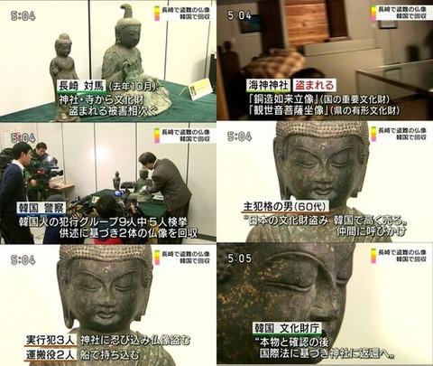 韓国仏像窃盗