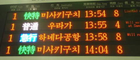 韓国語表記 駅