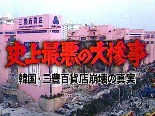 韓国 デパート倒壊