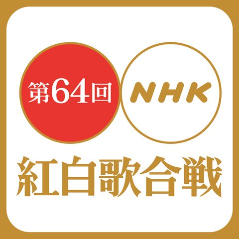 NHK 紅白