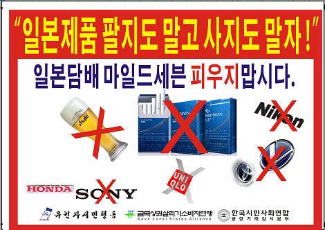 南朝鮮不買運動