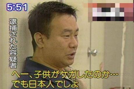 日本人差別