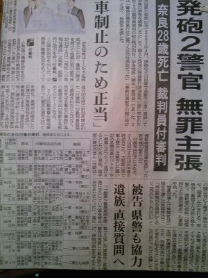 警官発砲、無罪確定へ 栃木市内の中国人死亡