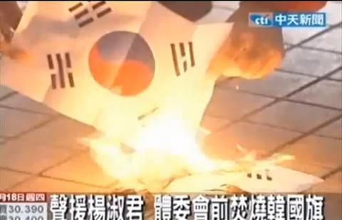 韓国国旗が燃やされる