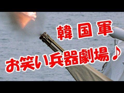 韓国軍・お笑い・兵器