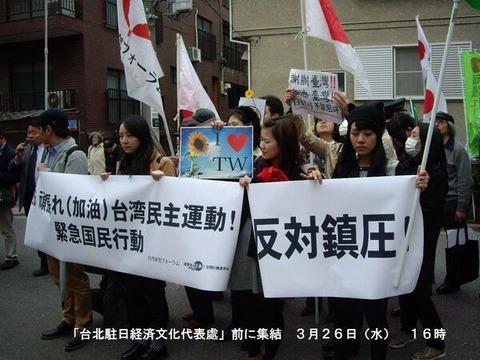 頑張れ!台湾民主運動