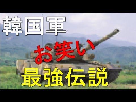 韓国軍・お笑い・朝鮮