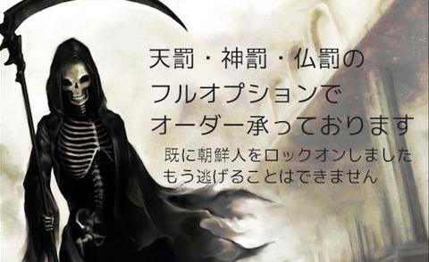 朝鮮・韓国・死神・天罰・神罰・仏罰・ロックオン・フルオーダー