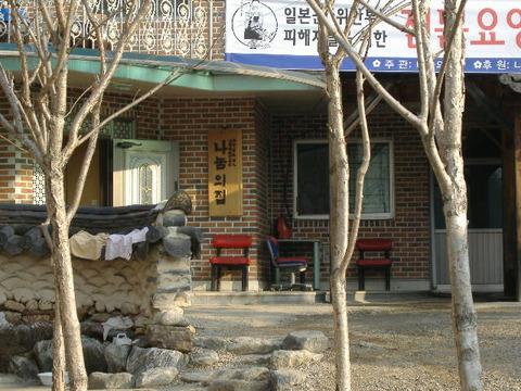 ナヌムの家