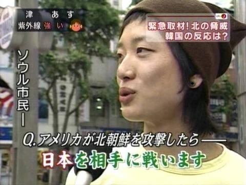 韓国人 日本攻撃