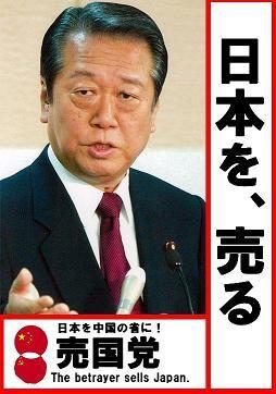 小沢一郎 売国