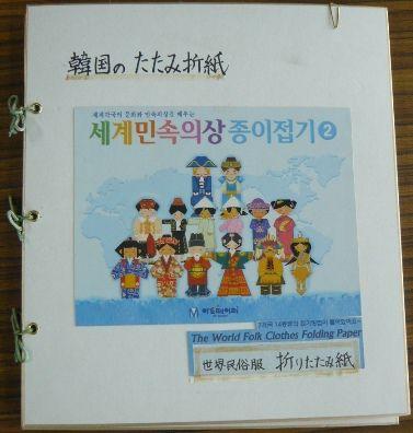 折り紙 韓国