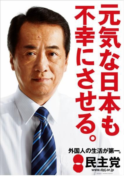 bakannaikaku2010pos1