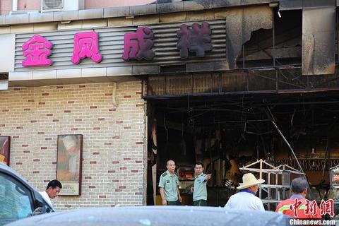 蛋糕店 爆炸