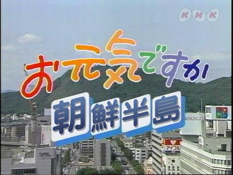 偏見報道NHK