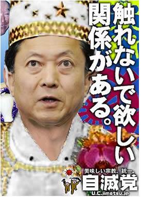 鳩山由紀夫 関係