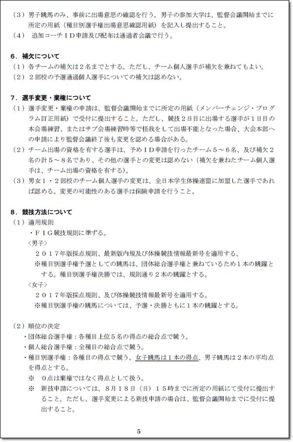 ●●インカレ要項5