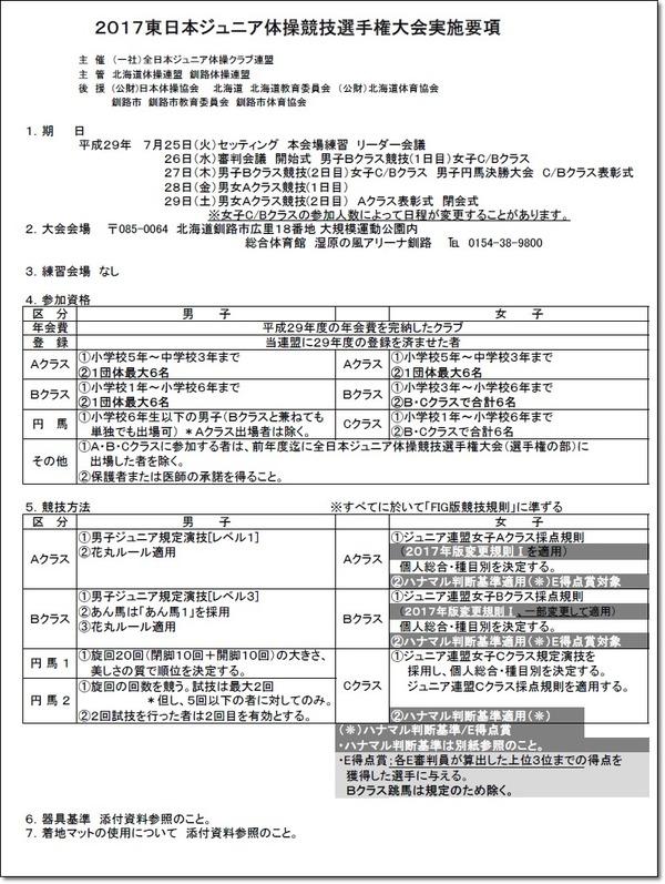 ●東日本要項