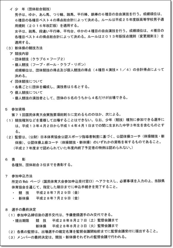九州ブロック大会要項12