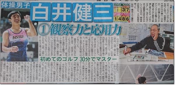 ●西日本スポーツ2