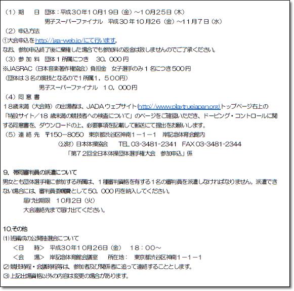 ●③2018団体選手権要項10.26-5